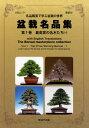 盆栽名品集(第1巻) 名品鑑賞で学ぶ盆栽の世界 最高賞の名木たち 1 (KBムック) [ Bonsai Translations ]