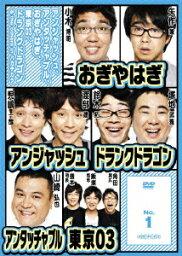 アンジャッシュ、アンタッチャブル、<strong>おぎやはぎ</strong>、東京03、ドランクドラゴン & the others in バカヂカラ No.1 [ アンジャッシュ ]