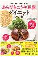 あらびきこうや豆腐ダイエットレシピ