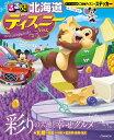 るるぶ北海道ディズニーver. (JTBのMOOK)