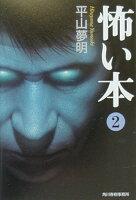 怖い本(2)