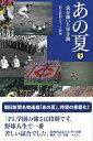 あの夏(下) 君が輝いた甲子園 [ 朝日新聞スポーツ部 ]