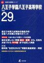 八王子学園八王子高等学校(平成29年度)