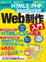 HTML5&PHP&JavaScriptでWeb制作入門 WebページやWebアプリの作り方を基礎から学ぶ (日経BPパソコンベストムック) [ 日経ソフトウエア ]