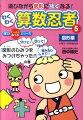 田中博史の算数授業メソッド