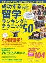 成功する留学ランキング&テクニック50 [ 地球の歩き方T&E ]