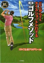 どこからでもナイスショットが打てる魔法のゴルフメソッド