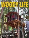 WOODY LIFE (別冊山と溪谷) [ 山と溪谷社 ]
