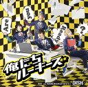 俺たちルーキーズ (初回限定盤A CD+DVD) [ DISH// ]