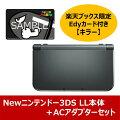 Newニンテンドー3DS LL本体 [メタリックブラック] 楽天Edyセット【キラー】+ACアダプターセットの画像