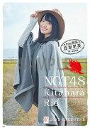 (壁掛)NGT48 北原里英 B2カレンダー 2017【楽天ブックス限定特典付】