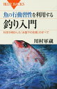 魚の行動習性を利用する釣り入門 科学が明かした「水面下の生態」のすべて (ブルーバックス) [ 川村軍蔵 ]