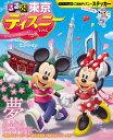 るるぶ東京ディズニーver. (JTBのMOOK)