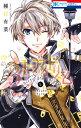 31☆アイドリーム 5 (花とゆめコミックス) [ 種村有菜 ]