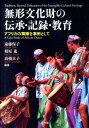 無形文化財の伝承・記録・教育 アフリカの舞踊を事例として [ 遠藤保子 ]