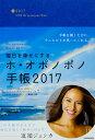 毎日を幸せにするホ・オポノポノ手帳2017 [ SITHホ・オポノポノ アジア事務局 ]