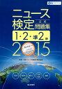ニュース検定公式問題集1・2・準2級(2015年度版) [ 日本ニュース時事能力検定協会 ]