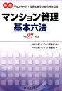 新選マンション管理基本六法(平成27年度版) [ マンション管理センター ]