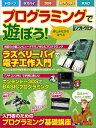 プログラミングで遊ぼう! ドローン ラズパイ 3DS 3Dプリンター ボカロ (日経BPパソコンベストムック) [ 日経ソフトウエア編集部 ]