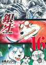 銀牙〜THE LAST WARS〜 (16) (ニチブンコミックス) [ 高橋 よしひろ ]