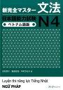 新完全マスター文法日本語能力試験N4(ベトナム語版) 友松悦子