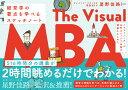イラストレーターが名門カレッジ2年間の講義をまとめた The Visual MBA 経営学の要点を学べるスケッチノート [ ジェイソン・バロン ]