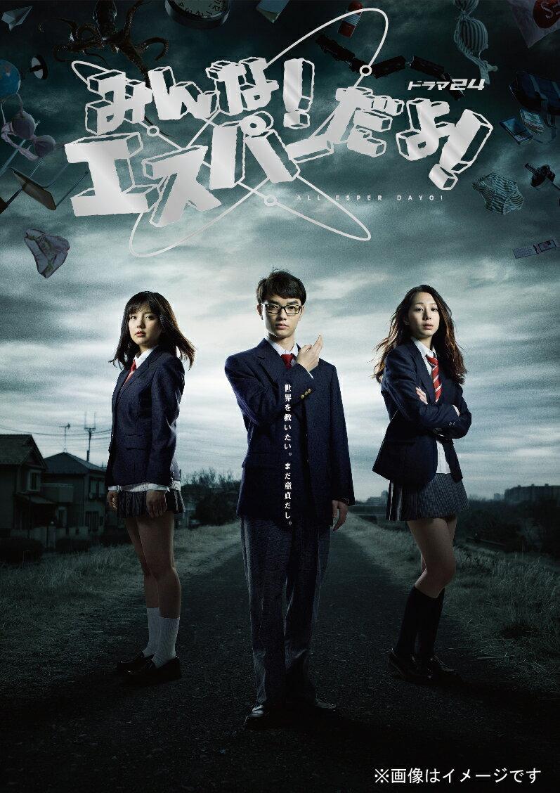 みんな!エスパーだよ! Blu-ray BOX 【Blu-ray】 [ 染谷将太 ]...:book:16465524
