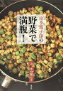 山本麗子印の野菜で満腹! [ 山本麗子 ]
