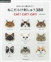 かわいさに癒されて!ねこだらけ刺しゅう380 CAT! CAT! CAT! (Asahi original)