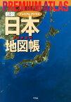 PREMIUM ATLAS日本地図帳新版 [ 平凡社 ]