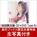【楽天ブックス限定 生写真付】 LOVE TRIP / しあわせを分けなさい (初回限定盤 CD+DVD Type-A) [ AKB48 ]