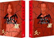 <b>30%OFF!</b>劇場版SPEC〜結〜爻ノ篇 プレミアム・エディション【Blu-ray】