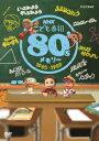 NHKこども番組 80'sメモリー 1985?1989 [ (キッズ) ]