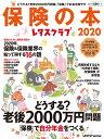 レタスクラブ保険の本2020 (レタスク...