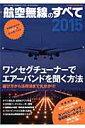 航空無線のすべて(2015) PC用ワンセグチューナーでエアーバンドを受信しよう! (三才ムック)