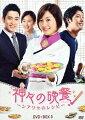 神々の晩餐 -シアワセのレシピー <ノーカット完全版> DVDBOX3
