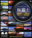 極富士 GOKUFUJI 風景撮影のプロが教える絶景ポイント厳選54【Blu-ray】 [ (趣味/教養) ]