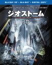 ジオストーム 3D&2Dブルーレイセット(2枚組)【Blu-ray】 [ ジェラルド・バトラー ]
