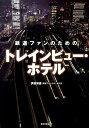 鉄道ファンのためのトレインビュー・ホテル [ 伊藤博康 ] - 楽天ブックス