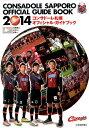コンサドーレ札幌オフィシャル・ガイドブック(2014) [ 北海道新聞社 ]