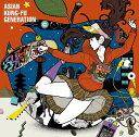 荒野を歩け (初回限定盤 CD+DVD) ASIAN KUNG-FU GENERATION