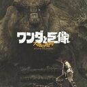 ワンダと巨像 大地の咆哮 [ (オリジナル・サウンドトラック) ]
