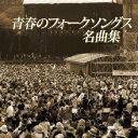 ザ プレミアム ベスト 青春のフォークソングス名曲集 [ (V.A.) ]