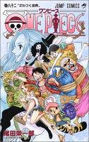 ONE PIECE(巻82)