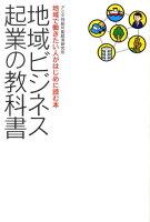 地域ビジネス起業の教科書