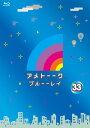 アメトーーク ブルーーレイ 33【Blu-ray】 [ 雨上がり決死隊 ]
