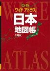 ワイドアトラス日本地図帳新訂 [ 平凡社 ]