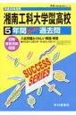 湘南工科大学附属高等学校(平成30年度用) 5年間スーパー過去問 (声教の高校過去問シリーズ)