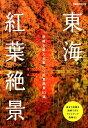 東海紅葉絶景 想像を超える美しい紅葉風景83選 (ぴあMOO...