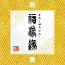RoomClip商品情報 - 『真説 〜卍忍法帖〜 福流縁』参ノ巻 〜人〜 [ 卍LINE ]